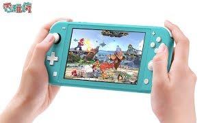 傳聞都是真的!Nintendo Switch 縮小版攜帶用新機「Nintendo Switch Lite」 預定 9 月上市