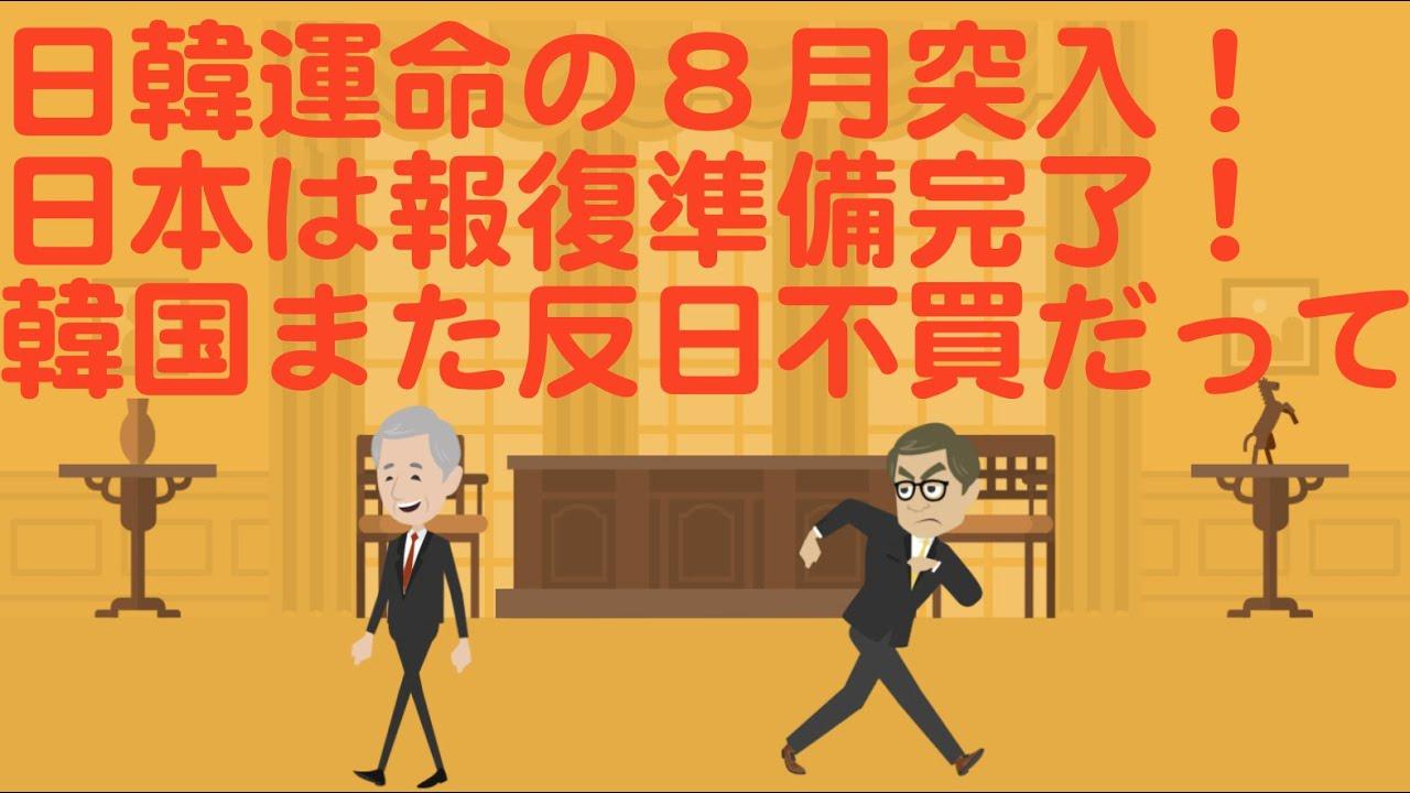 明日には現金化可能、日韓関係運命の8月突入。日本は報復準備完了。韓国はWTO選挙で韓国候補者を支持しないことも報復の一種だと認識。韓国の本音とは?とりあえず、韓国は反日不買運動をまたやるらしい。