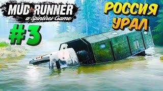 SpinTires: MudRunner - Россия Урал 110 км #3