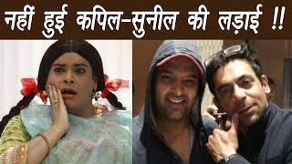 Kapil Sharma and Sunil's UGLY fight, Kiku Sharda made SHOCKING REVELATION | FilmiBeat