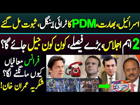 Significant evidence was found against the PDM | Why is France apologizing?  | Thank you Imran Khan