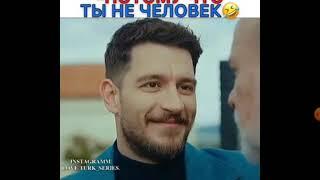 Моменты из турецких сериалов