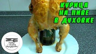 Курица в духовке на бутылке с пивом. Курица запеченная в духовке. Рецепт курицы на бутылке с пивом