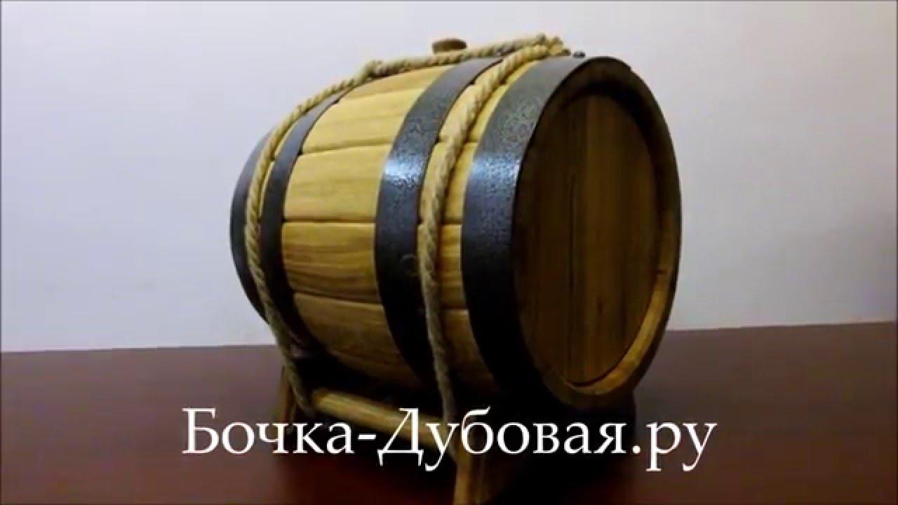12 янв 2015. Сайт самогонщиков: http://samogonshikov. Ru/ группа вконтакте партия самогонщиков: https://vk. Com/samogonshikov бочка дубовая, вымачивание. Как подготовить ду.