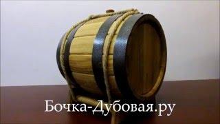 Обзор дубовой бочки 10 литров - колотый дуб