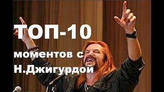 ТОП-10 моментов с Никитой Джигурдой