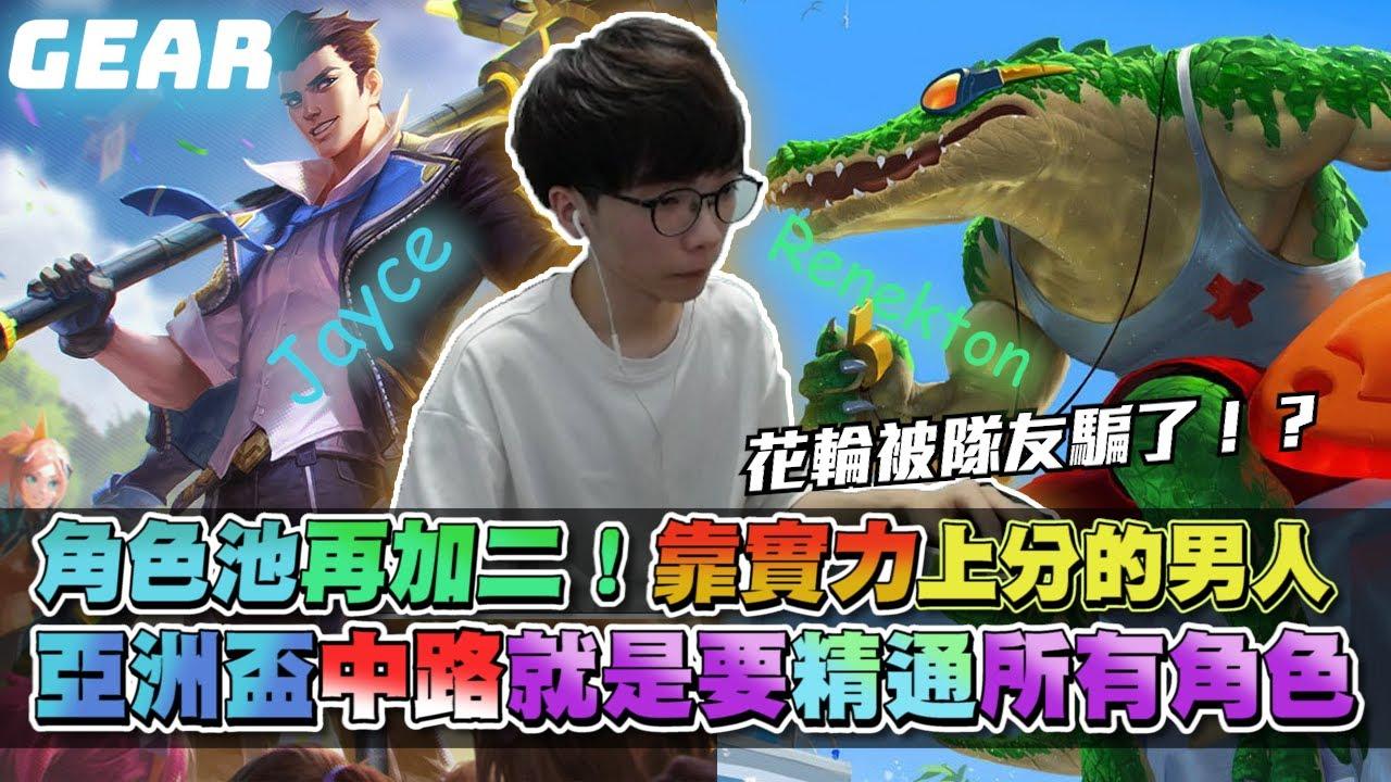 Gear | 國服大師100分達成!花輪為迎接亞洲杯比賽努力練角?物攻英雄角色中路角色池X2!