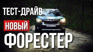 Новый СУБАРУ ФОРЕСТЕР 2019 в СОЧИ