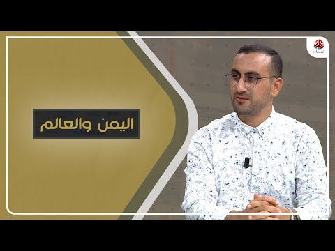 انقلاب دستوري في تونس   إلى أين؟!| اليمن والعالم