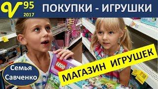 Магазин ИГРУШЕК США Влог 95 Покупки, Лего многодетная семья Савченко