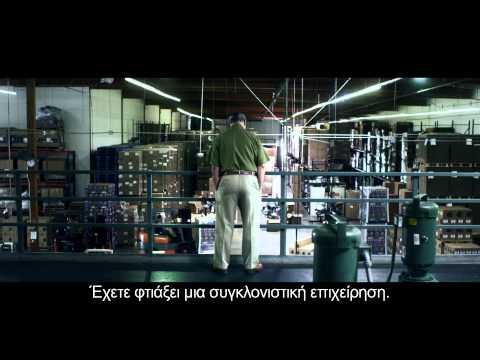 A GREEN STORY (ΜΙΑ ΠΡΑΣΙΝΗ ΙΣΤΟΡΙΑ) - TRAILER (GREEK SUBS)