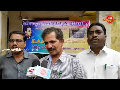 Constitution Day Celebrations At KAC Government College | Ravikiranalu TV