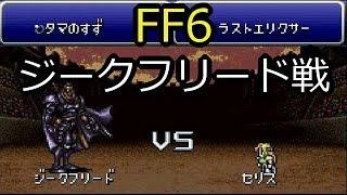 【FF6】 謎の強敵・ジークフリード戦