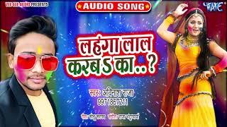 Avinash Raja का नया सबसे हिट होली सांग   Lahanga Laal Karba Ka   Bhojpuri Holi Geet