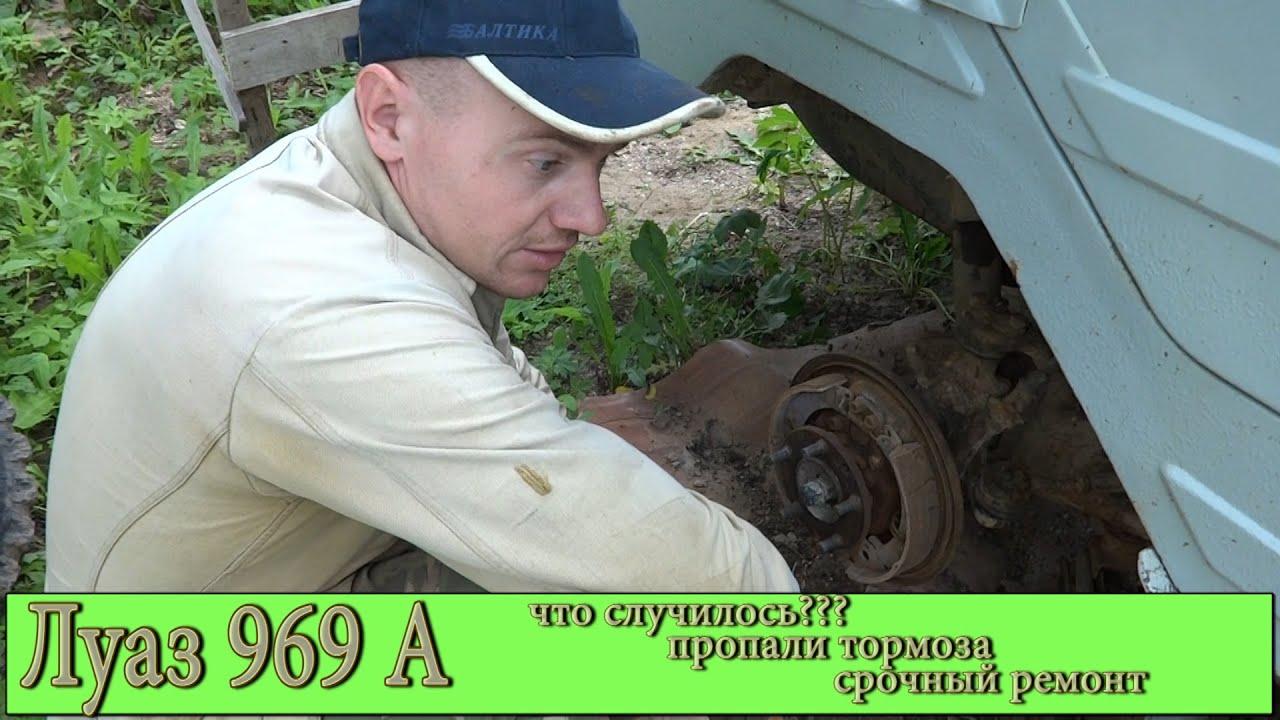 Луаз 969А/Пропали тормоза после простоя/Ремонт тормозов/Покупать или восстанавливать?...