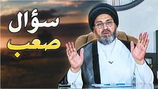 سؤال صعب من متصلة والجواب اصعب من سيد رشيد الحسيني
