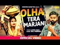Download Olha Tera Marjani || Raj Mawar, Anshu Rana, Sittu Mandouthiya, Lalit Dulhera || Haryanvi Song MP3 song and Music Video