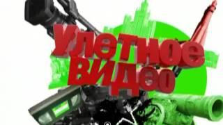 Улетное видео по-русски | Выпуск 85