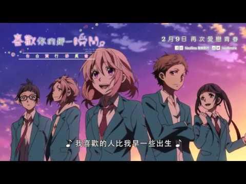 《告白實行委員會:喜歡你的那一瞬間》片頭主題曲「學長。」(2月9日香港上映) - YouTube