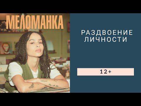"""Рецензия на сериал-экранизацию """"Меломанка"""""""