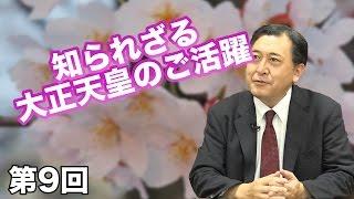 第9回 知られざる大正天皇のご活躍 〜文化継承のために〜【CGS 御製から見る日本】