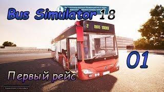 Bus Simulator 18 ● Серия 1 - Первый рейс(, 2018-06-18T17:56:47.000Z)