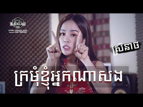 ក្រមុំខ្ញុំអ្នកណាសង - ចាន់ ស្រីនាថ | Kromom Knhom Neak Na Song - Chan Sreyneat (Cover)