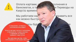 Причина сбоя в Kaspi Bank - рейдерский захват и вывод денег за рубеж  / БАСЕ