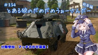 【WarThunder】とあるおおかみのだめだめ戦車戦 (ぱーと154)