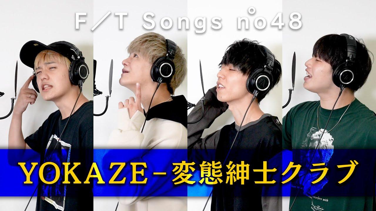 【THE FIRST TAKE】ガチで 変態紳士クラブ / YOKAZE 歌ってみた♫