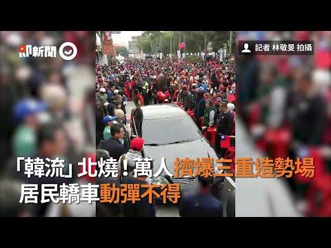 「韓流」北燒!萬人擠爆三重造勢場 居民轎車動彈不得