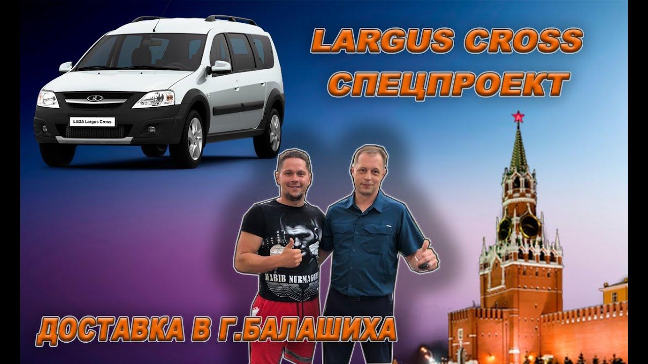 LADA LARGUS CROSS 1.8 л Самый Навороченный / Доставка в г.Балашиха