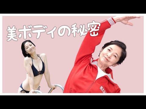 【秘密】宮崎美子の水着グラビアの体型維持は◯◯をしていたから!
