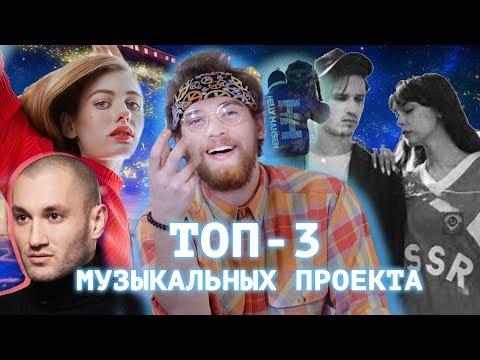 ТОП-3 музыкальных проекта на Ютюб ➡ Грибы, Луна, Мы, YOURA ➡ Бардаш, Данил Шейк, Кристина Геращенко