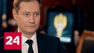 Роман Артюхин: Федеральное Казначейство можно сравнить с кассиром для государства - Россия 24