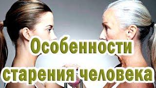 Особенности старения человека