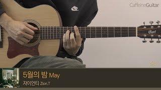 5월의 밤 May - Zion.T 자이언티「Guitar Cover」 기타 커버, 코드, 타브 악보