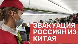 Коронавирус в Китае. Россия начала эвакуацию из Китая. Последние новости о вирусе из Китая