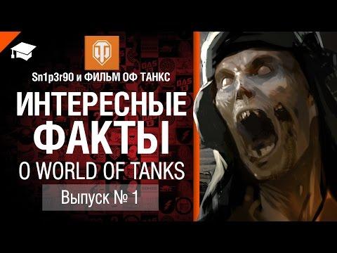 Интересные факты о WoT №1 - от Sn1p3r90 и ФИЛЬМ ОФ ТАНКС [World of Tanks]