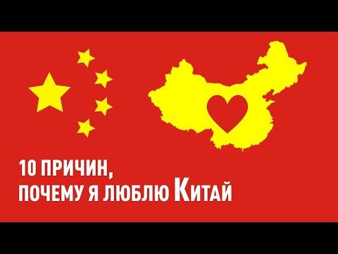 10 причин, почему я люблю Китай