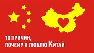 10 причин почему я люблю Китай