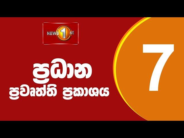 News 1st: Prime Time Sinhala News - 7 PM | (02/08/2021) රාත්රී 7.00 ප්රධාන ප්රවෘත්ති