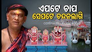 Lord Jagannath's 'Chapa Khela' Ritual On Chandan Yatra Ahead Of Rath Yatra- Know In Detail