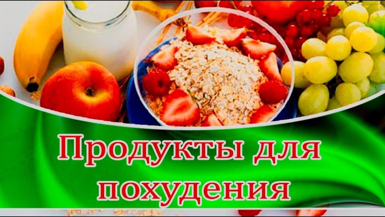 продукты для похудения ляшек