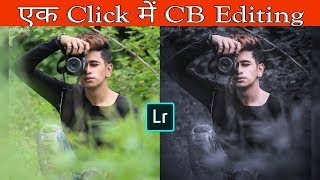 New CB editing in one click || Lightroom new Secret setting 2019 || Lightroom tips & tricks