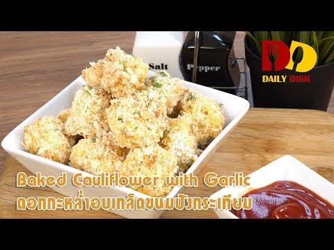 Baked Cauliflower with Garlic | Thai Food | ดอกกะหล่ำอบเกล็ดขนมปังกระเทียม - วันที่ 10 Jun 2019