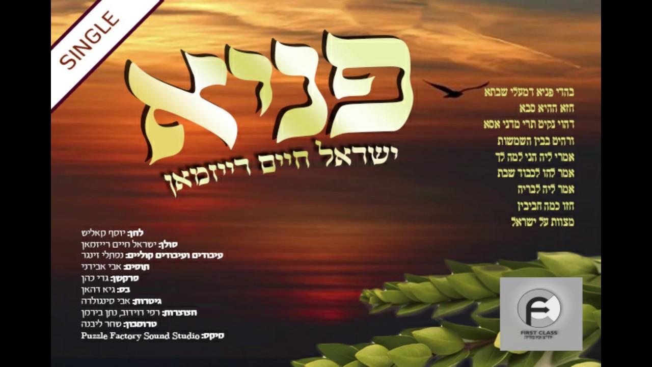 פניא ישראל חיים רייזמאן - Sruli reisman Panye