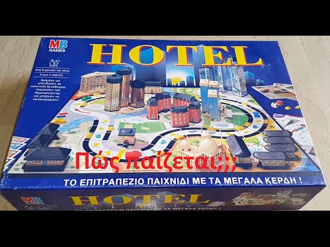 Επιτραπέζιο HOTEL (πώς παίζεται;) board game