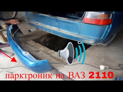 ВАЗ 2110 Установка парктроника