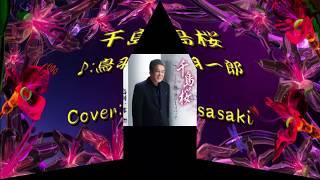 鳥羽一郎 - 千島桜